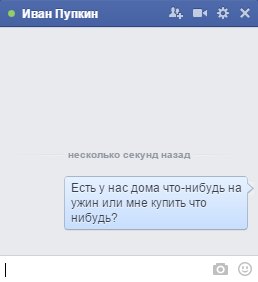 Отправить сообщение другу