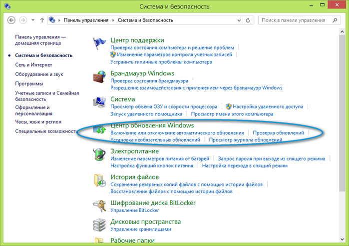 Обновление программного обеспечения Windows