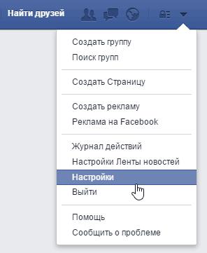 Переход к настройкам Фейсбук