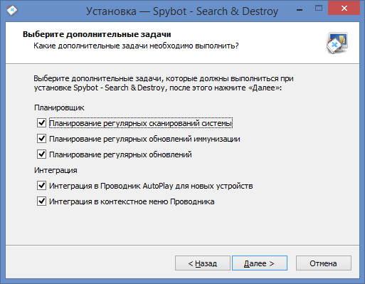 Spybot - Search & Destroy выбор дополнительных задач