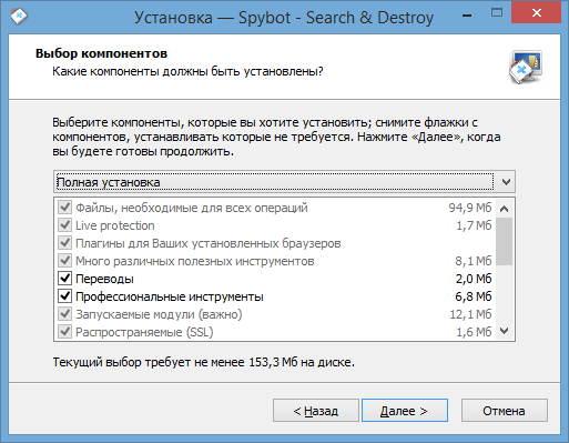 Выбор компонентов Spybot - Search & Destroy
