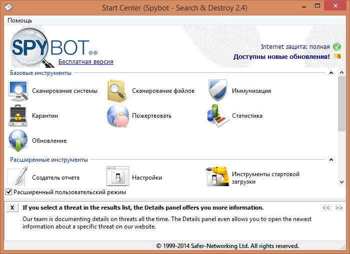 Start Center SpyBot Search & Destroy