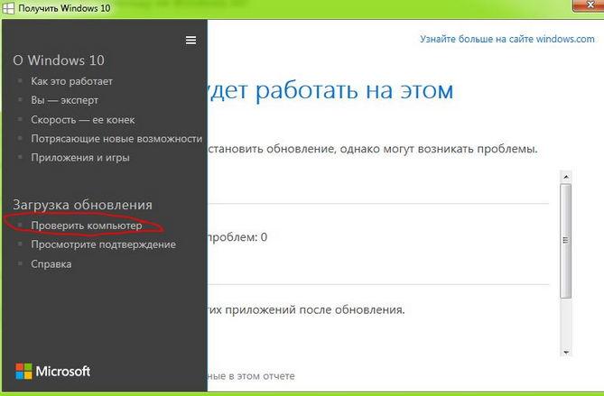 Проверка компьютера на совместимость с Windows 10