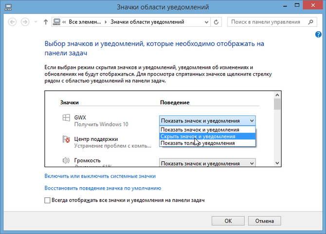 Отключение уведомления Получить windows 10