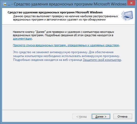 Средство удаления вредоносных программ Microsoft Windows