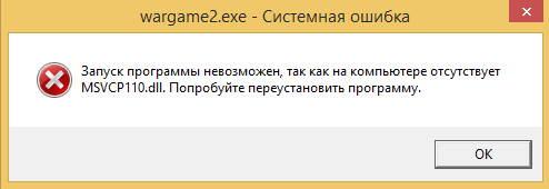 Сообщение об ошибке msvcp110.dll отсутствует