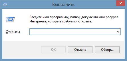 Команда выполнить в Windows