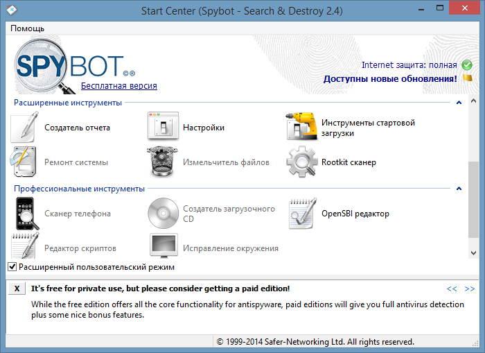 Spybot - расширенные инструменты
