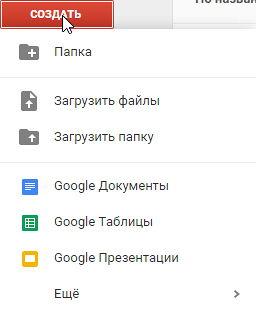 Гугл диск - кнопка создать