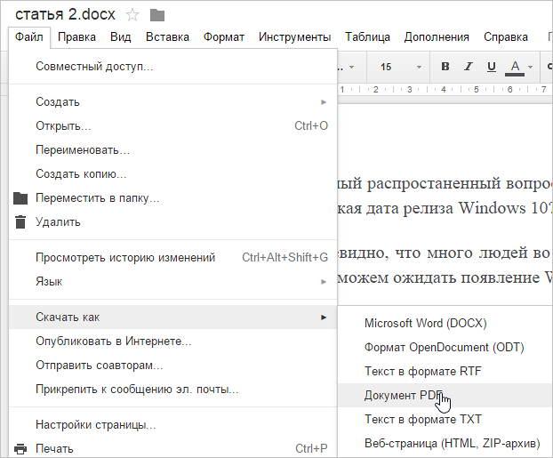 Преобразование файла в формат PDF