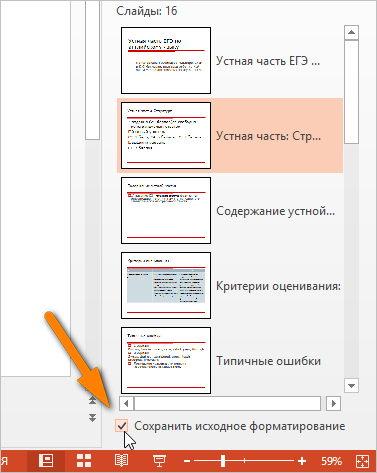 """Опция """"Сохранить исходное форматирование"""""""