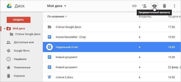 Предварительный просмотр файла в Google диск
