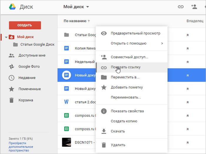 Доступ к полному списку действий правым кликом мыши по файлу