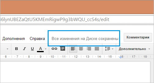 Автосохранение Google Docs