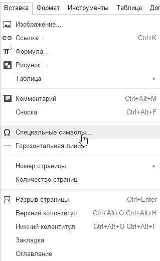 Вставка специальных символов в Google документы