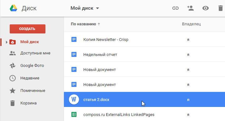 Преобразование файлов в Google Doc