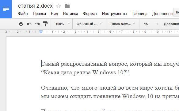 Преобразованный в формат Google Doc файл