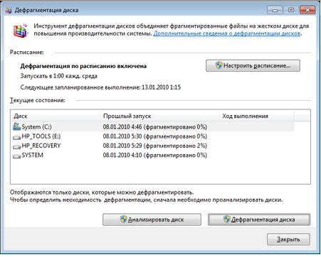 Встроенная утилита для дефрагментации диска Windows