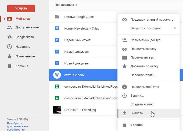 Скачивание файла с Гугл диск
