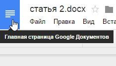 Главная страница Google документов