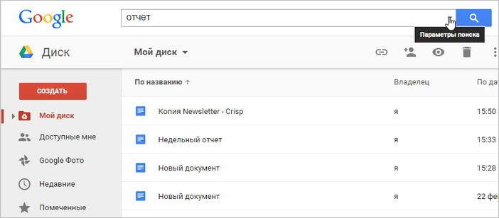 Параметры поиска Гугл диска