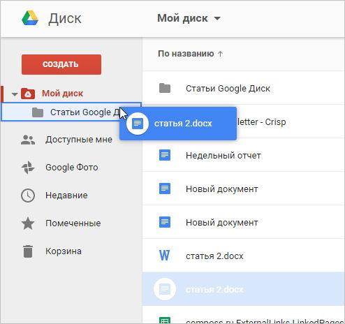 Перемещение файлов в папку Гугл Диск
