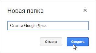 Ввод имени новой папки в Гугл Диск