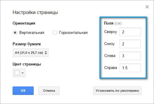 Настройка полей страницы Google документов