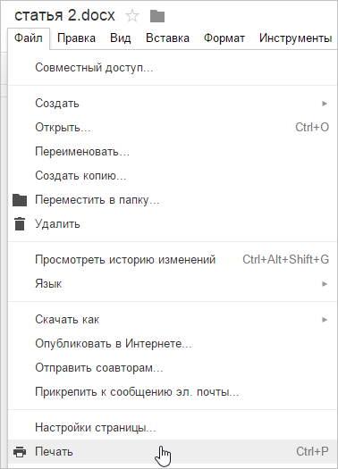 Меню Файл Печать