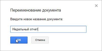 Переименование документа Google Docs