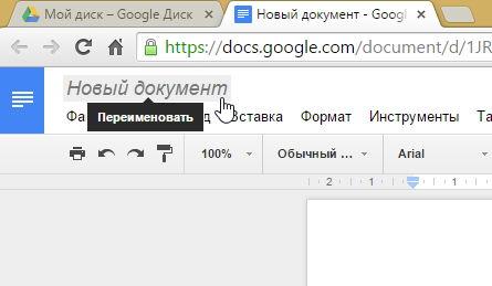 Клик по надписи Новый документ