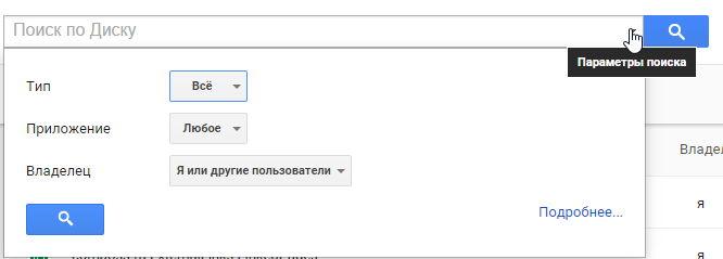 Строка поиска Гугл диска