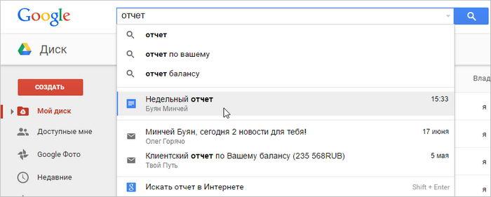 Поиск файлов в Google диск