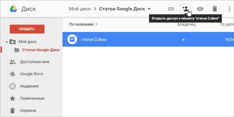 Открыть доступ к объекту в Google диск