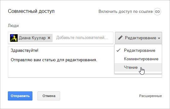 Настройка доступа к файлу