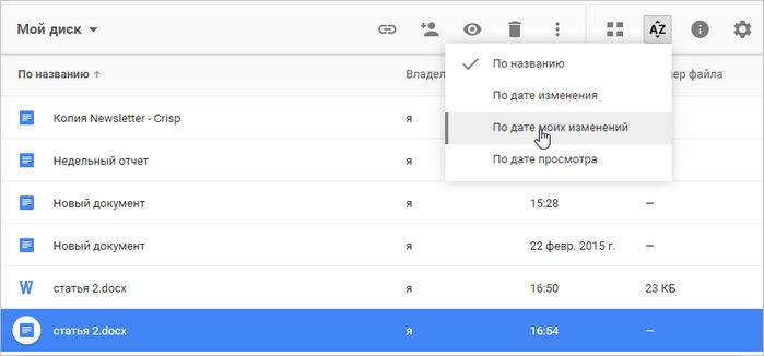 Сортировка файлов в Гугл Диск