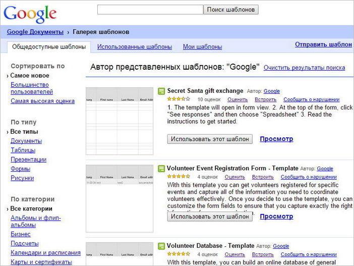 Шаблоны сделанные Google