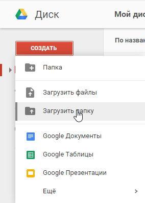 Загрузка папки в Google Диск