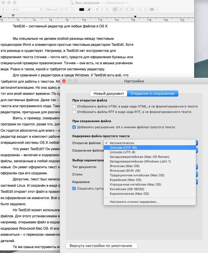 Скачать программу textedit на русском