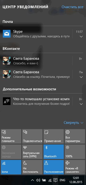 Панель уведомлений Windows 10