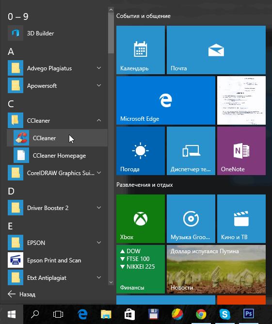 Открытие приложения в Windows 10