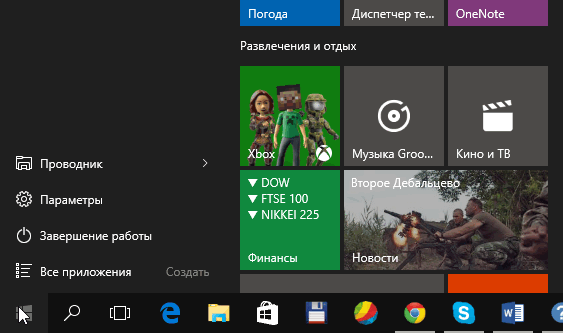 Темная тема в Windows 10