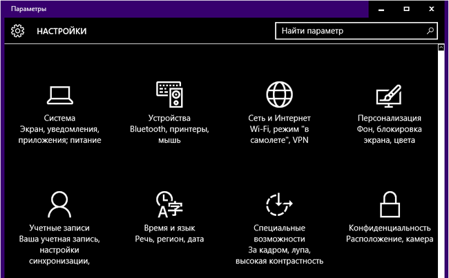 Контрастная черная тема Windows 10