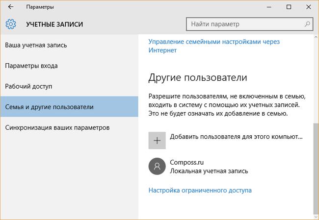 Новая учетная запись в экране параметров
