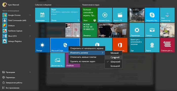 Изменение размера плитки в Windows 10