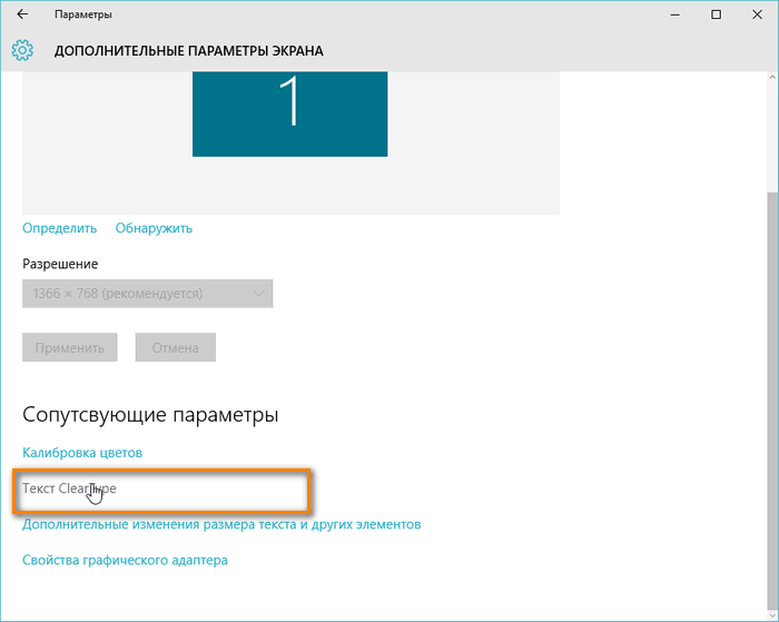 Настройки ClearType Windows 10