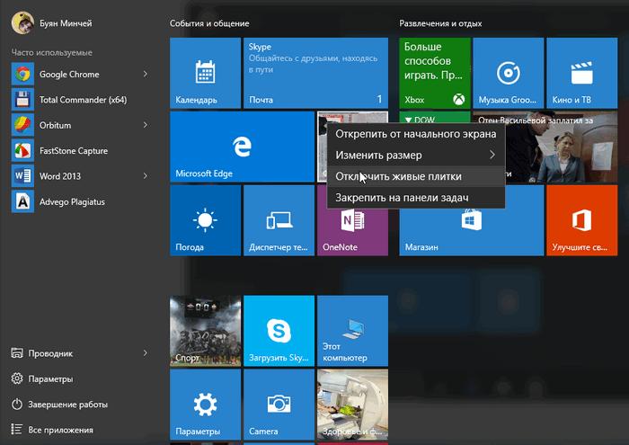 Отключение живых плиток Windows 10
