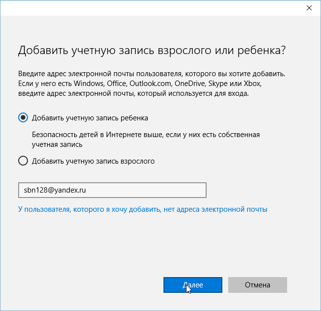 Создание учетной записи для ребенка Windows 10
