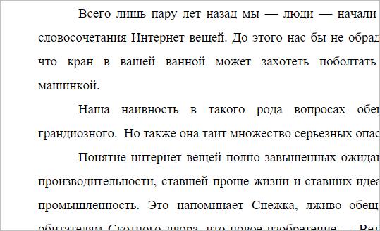 Отступы текста в Google Docs