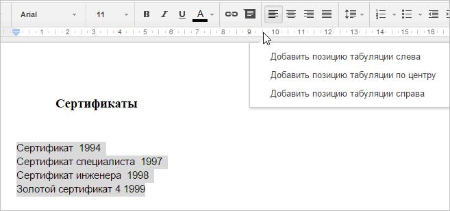 google docs screenshot12